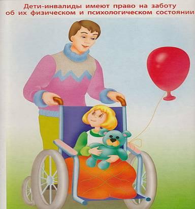 Для матерей инвалидов поздравления